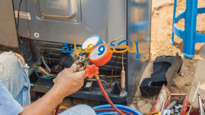 صيانة ثلاجات سامسونج الرياض