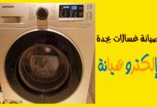 Photo of صيانة غسالات بجدة