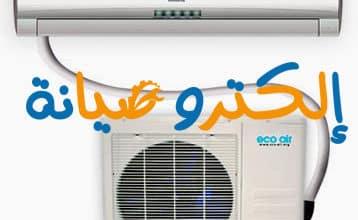 Photo of صيانة مكيفات بجدة