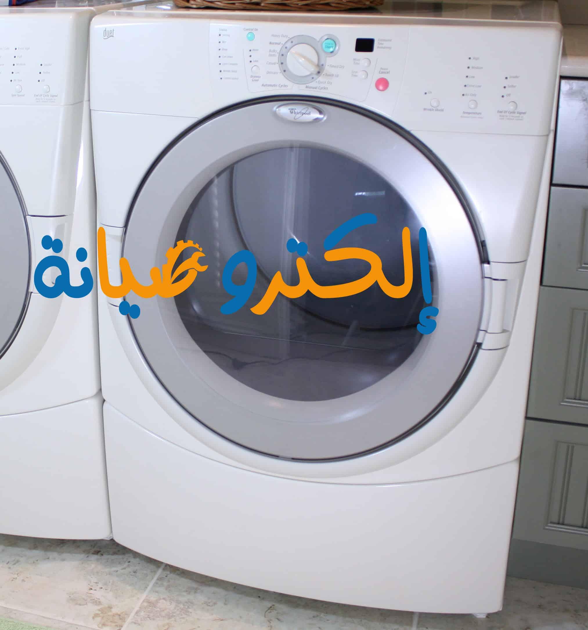 صيانة نشافات الملابس