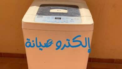 Photo of صيانة مجففات الملابس