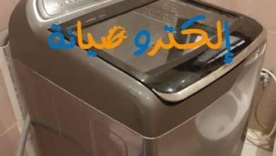 Photo of الحفاظ علي الغسالات الاتوماتيكية