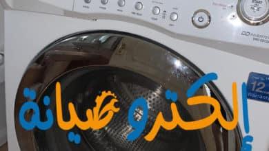 Photo of صيانة غسالات بالدمام 0558902487