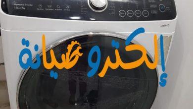 Photo of صيانة غسالات دايو بالرياض