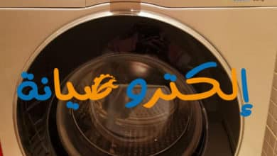 Photo of صيانة غسالات سامسونج بجدة