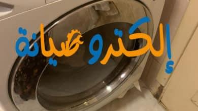 Photo of صيانة مجفف حراري بجدة