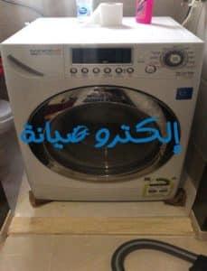 طرق الحفاظ علي الغسلات الاتوماتيكية