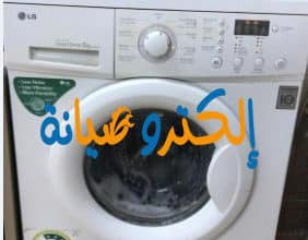 Photo of صيانة غسالات دايو بجدة