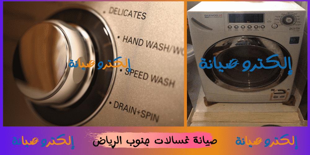 تصليح ثلاجات جنوب الرياض