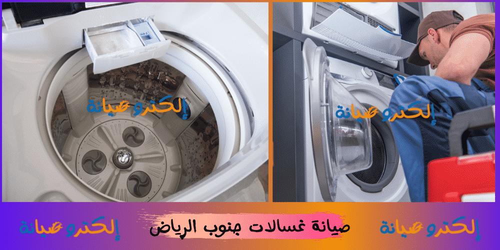 تصليح غسالات اتوماتيك جنوب الرياض