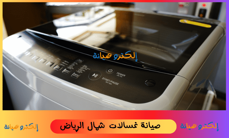 تصليح غسالات شمال الرياض