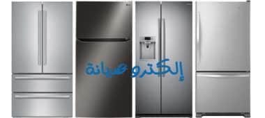 شركة صيانة ثلاجات شرق الرياض