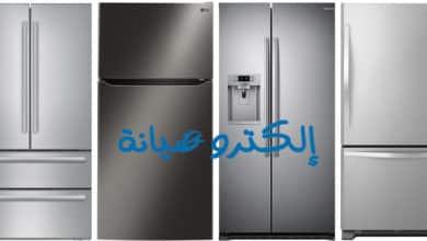 Photo of صيانة ثلاجات شرق الرياض