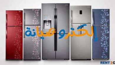 Photo of شركة صيانة ثلاجات شمال الرياض