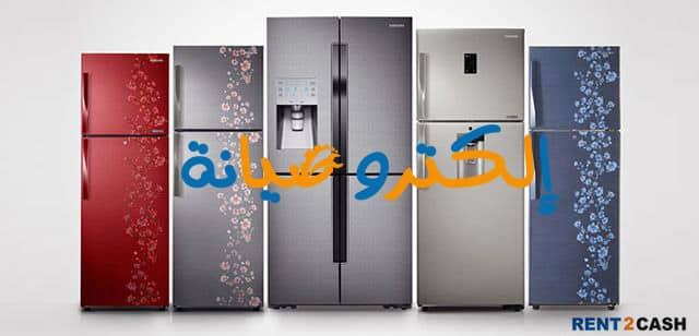 شركة صيانة ثلاجات شمال الرياض