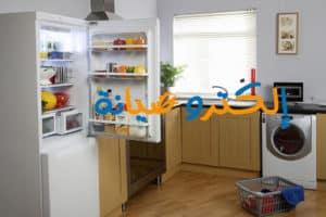 شركة-صيانة-ثلاجات-غرب-الرياض