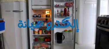 شركة صيانة ثلاجات غرب الرياض