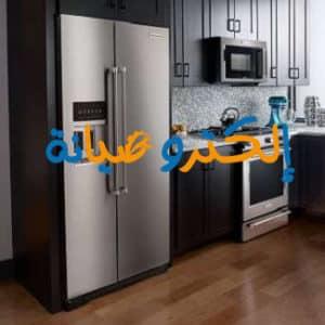 شركة صيانة غسالات شرق الرياض