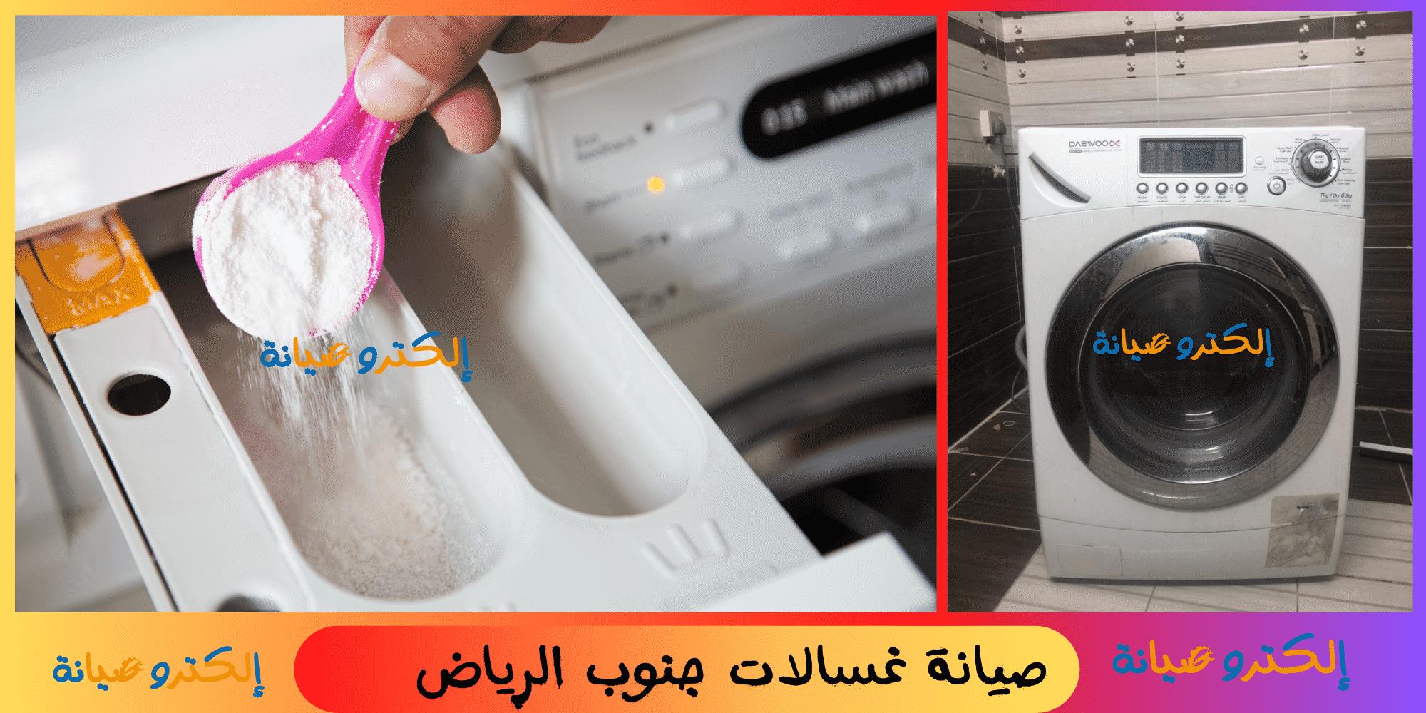 صيانة غسالات جنوب الرياض