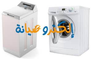 صيانة-غسالات-شرق-الرياض