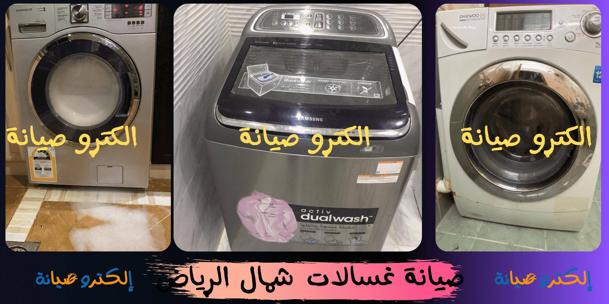 صيانة غسالات شمال الرياض