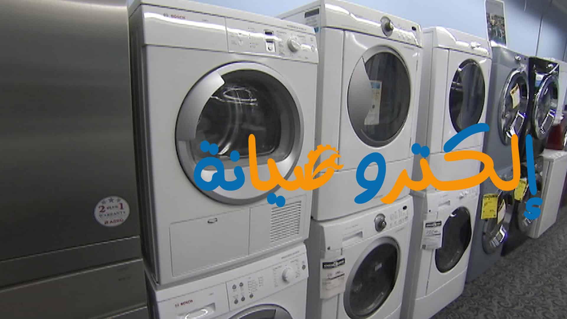 صيانة غسالات غرب الرياض