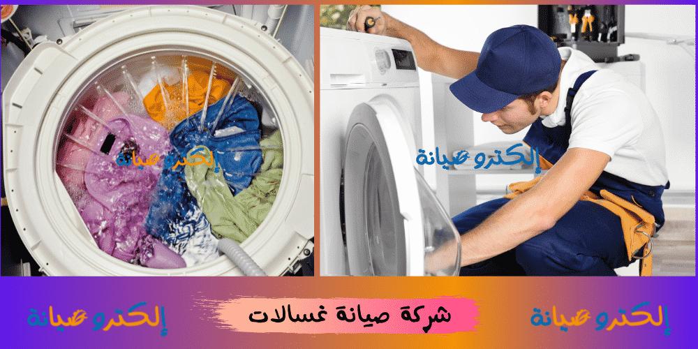 صيانة غسالة ميتاج الرياض