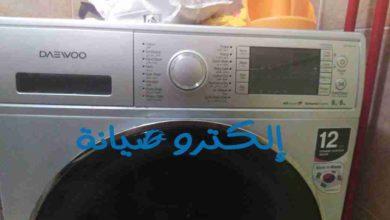Photo of صيانة غسالات شمال جدة