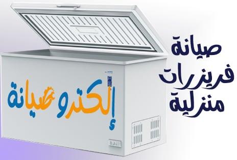طرق صيانة الفريزرات المنزلية