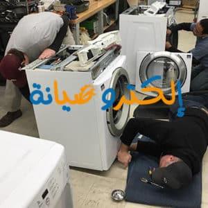 ارخضص شركة صيانة مجفف ملابس بالخبر
