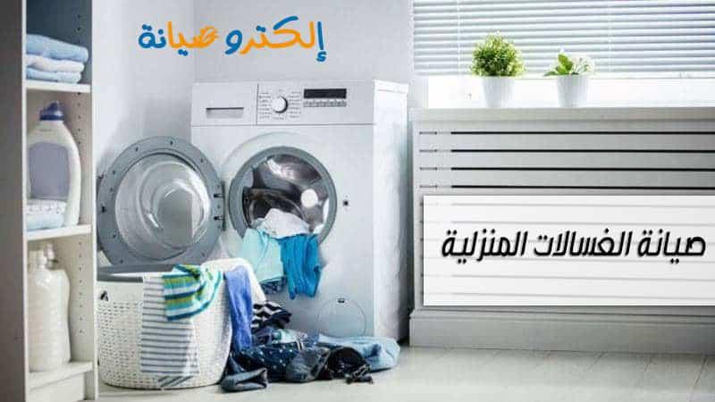 نصائح الخبراء لصيانة الغسالات المنزلية