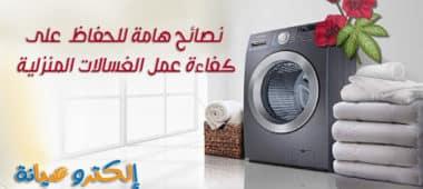نصائح هامة للحفاظ على كفاءة عمل الغسالات المنزلية